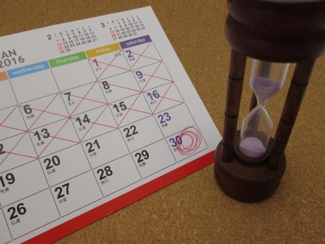 離婚による財産分与の請求は2年の期限がある