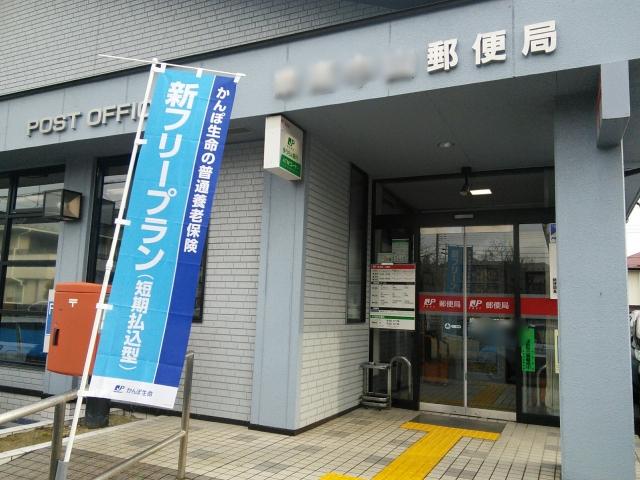 日本郵政の制度