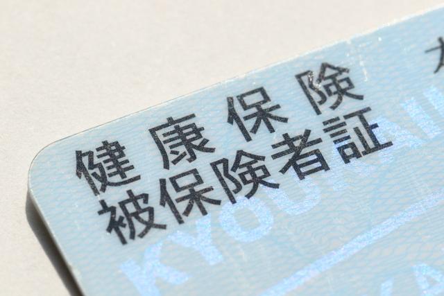 日本は必ず医療保険に入らなければならない